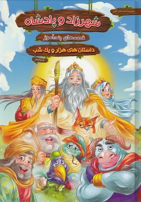 قصه-هاي-پند-آموز-شهرزاد-و-پادشاه