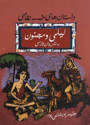 داستان-هاي-خمسه-نظامي-ليلي-و-مجنون