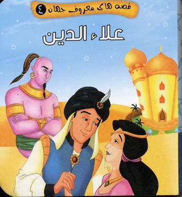 علاء-الدين-(قصه-هاي-معروف-جهان-4)