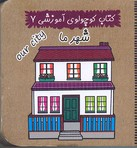 كتاب-كوچولوآموزش7(شهرما)آريانوين