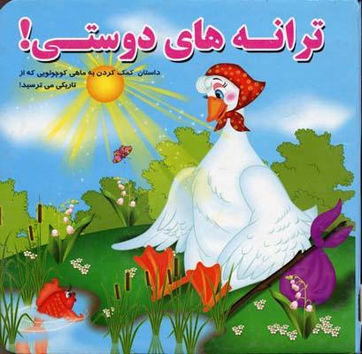 ترانه-هاي-دوستي-(همراه-با-شعر)