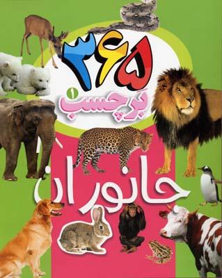 365-برچسب(1)جانوران
