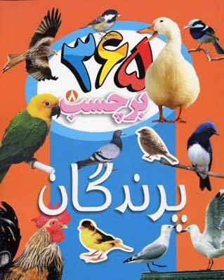 365-برچسب(8)پرندگان