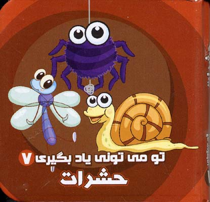 حشرات-(تو-مي-توني-ياد-بگيري-7)