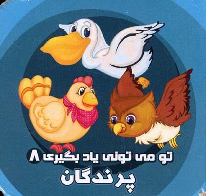پرندگان-(تو-مي-توني-ياد-بگيري-8)