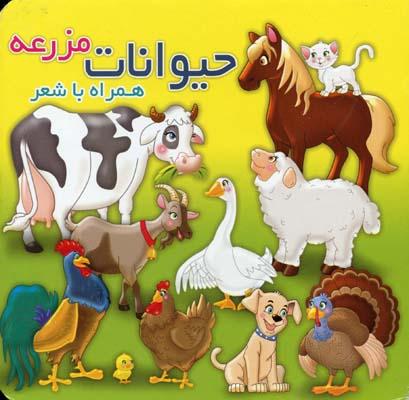 حيوانات-مزرعه-همراه-شعر