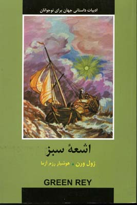 ادبيات-داستاني-جهان-اشعه-سبز