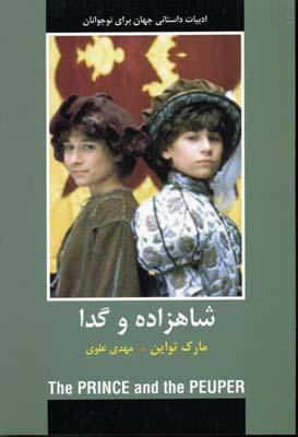ادبيات-داستاني-جهان-شاهزاده-و-گدا