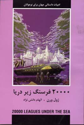 ادبيات-داستاني-جهان-20000-فرسنگ-زير-دريا