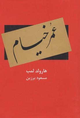 عمر-خيام