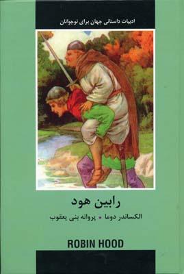 ادبيات-داستاني-جهان-رابين-هود