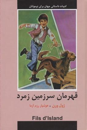 ادبيات-داستاني-جهان-قهرمان-سرزمين-زمرد
