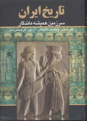 تاريخ-ايران-سرزمين-هميشه-ماندگارr(وزيري)سمير
