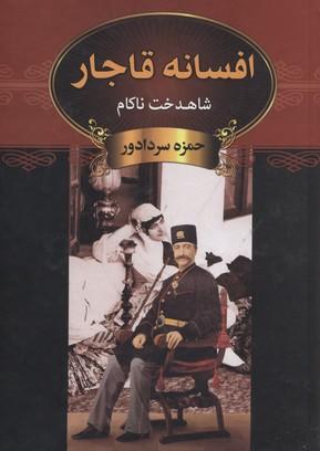 افسانه-قاجار