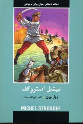 ادبيات-داستاني-جهان-ميشل-استروگف