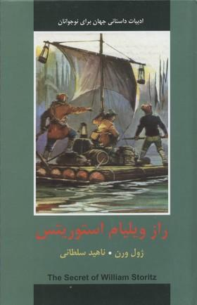 ادبيات-داستاني-جهان-راز-ويليام-استورتيس