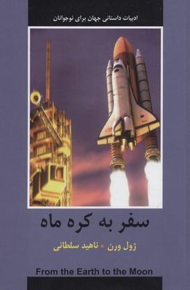 ادبيات-داستاني-جهان-سفر-به-كره-ماه
