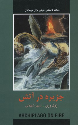 ادبيات-داستاني-جهان-جزيره-در-آتش