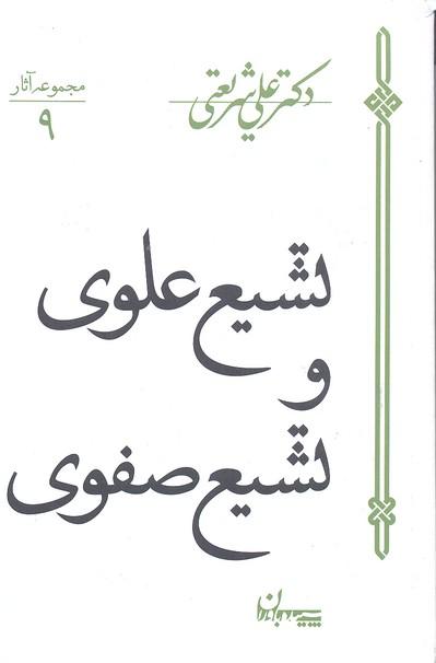 آثار-شريعتي-9-تشيع-علوي-و-تشيع-صفوي