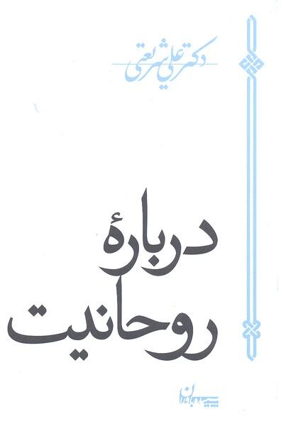 آثار-شريعتي-درباره-روحانيت