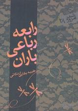 شعر-امروز-28-رابعه-رباعي-باران