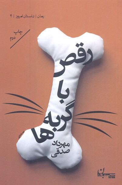 داستان-امروز-4-رقص-با-گربه-ها