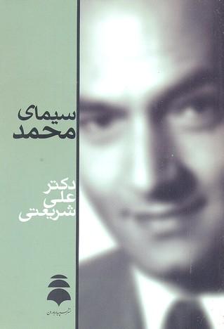 آثار-شريعتي-سيماي-محمد