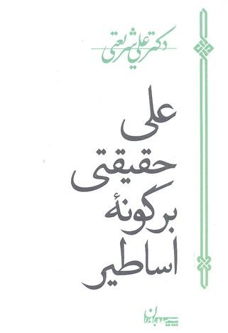 آثار-شريعتي-علي-حقيقتي-برگونه-اساطير