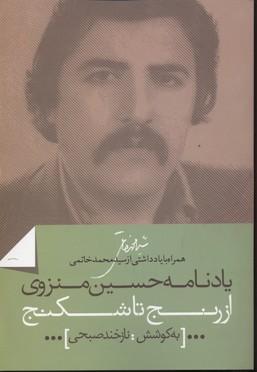يادنامه-حسين-منزوي