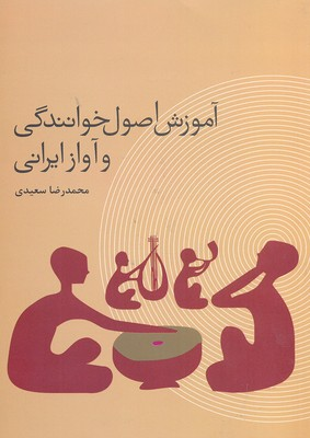 آموزش-اصول-خوانندگي-و-آواز-ايراني