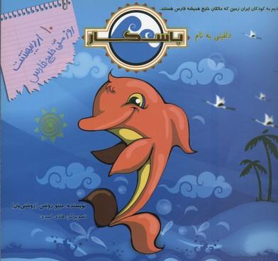 دلفيني-به-نام-باسكار