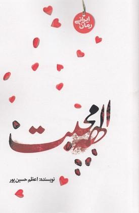 الهه-محبت