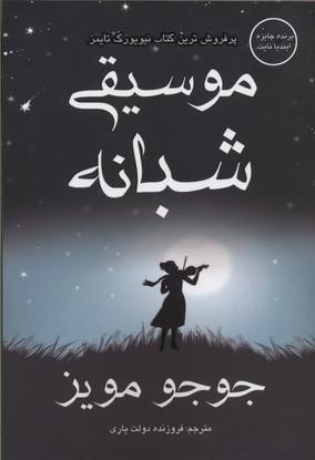 موسيقي-شبانه