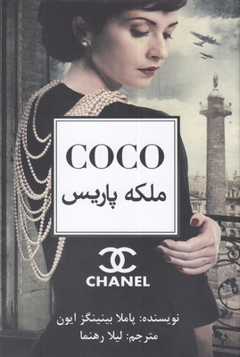 كوكو-ملكه-پاريس