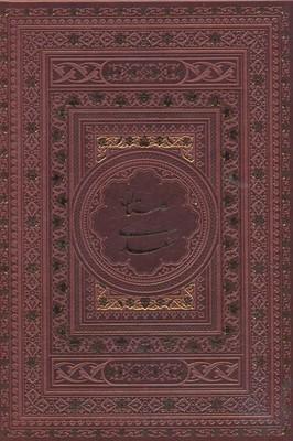 گلستان-سعديr(چرم-وزيري-قابدار)