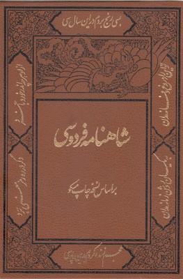 شاهنامه-فردوسي(دو-جلدي-چرم-قابدار-ليزري-وزيري)