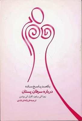 يكصد-پاسخ-ساده-درباره-سرطان-پستان