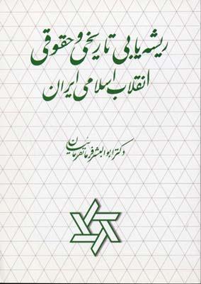 ريشه-يابي-تاريخي-و-حقوقي-انقلاب-اسلامي-ايران
