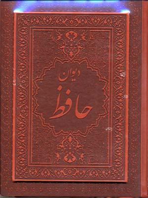 ديوان-حافظ-(معطر)