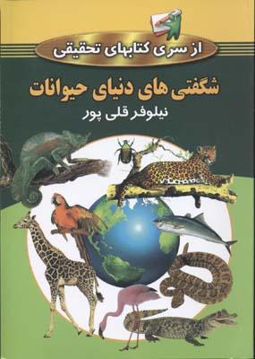 شگفتي-هاي-دنياي-حيوانات(وزيري)پارميس
