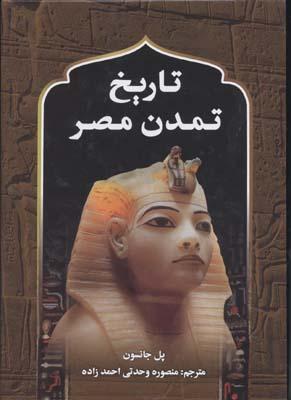 تاريخ-تمدن-مصرr(رحلي-قابدار)پارميس