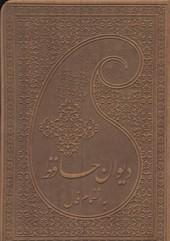ديوان-حافظ(نيم-جيبي-چرم-لب-طلا)