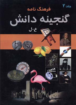 فرهنگنامه-گنجينه-دانش