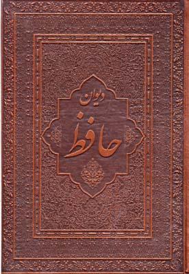 ديوان-حافظ-(دو-زبانه)