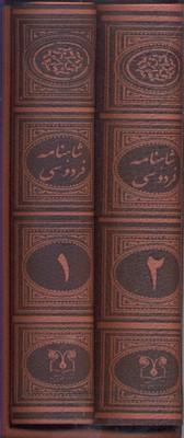 شاهنامه(قابدار-چرم-2جلدي)