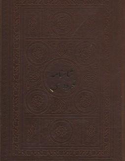 شاهنامه(چرم-2جلدي)