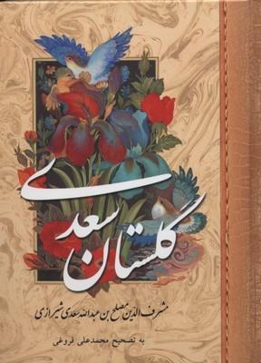 گلستان-سعدي