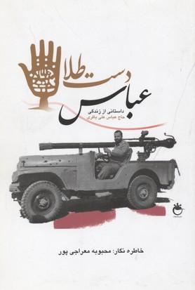 عباس-دست-طلا