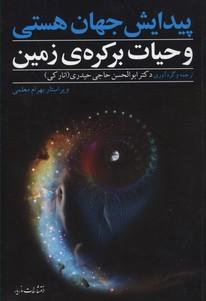 پيدايش-جهان-هستي-و-حيات-بر-كره-زمين