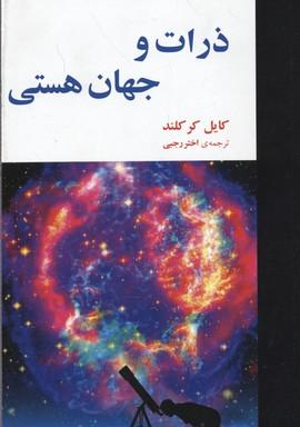 ذرات-و-جهان-هستي